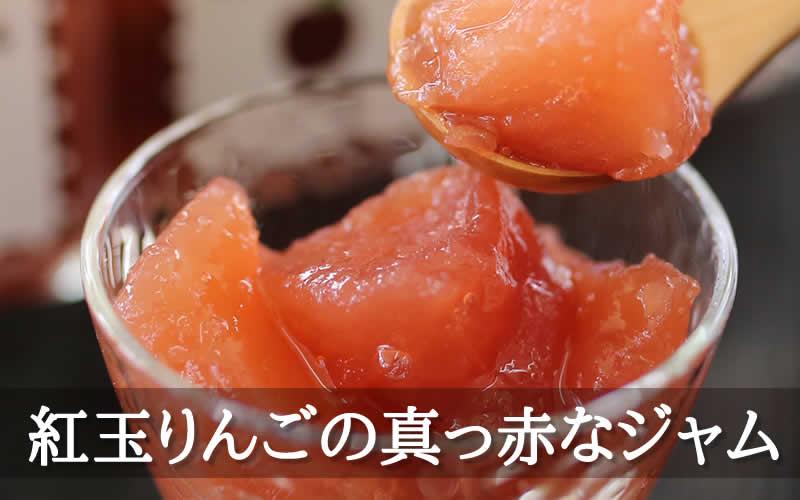 紅玉、林檎ジャム、蜜入り